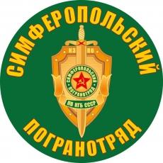 """Наклейка """"Симферопольский погранотряд"""" фото"""