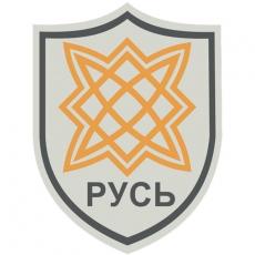 "Наклейка ""Славянская Русь"" фото"