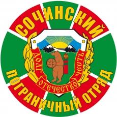 "Наклейка ""Сочинский погранотряд"" фото"