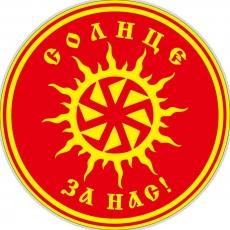 Наклейка «Солнце за нас» фото