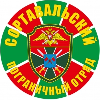 """Наклейка """"Сортавальский погранотряд"""""""