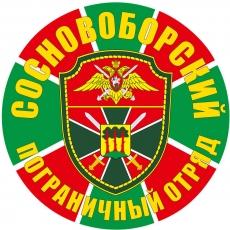 "Наклейка ""Сосновоборский погранотряд"" фото"