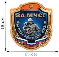 """Наклейка """"Спасатель МЧС"""""""
