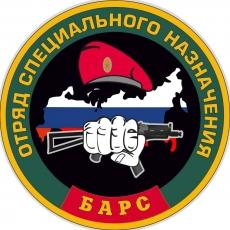 Наклейка Спецназ ВВ Барс фото