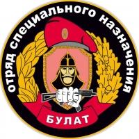 Наклейка Спецназ ВВ Булат