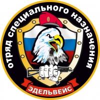 Наклейка Спецназ ВВ Эдельвейс