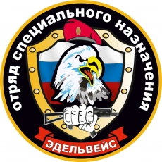 Наклейка Спецназ ВВ Эдельвейс фото