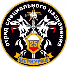 Наклейка Спецназ ВВ Меркурий фото