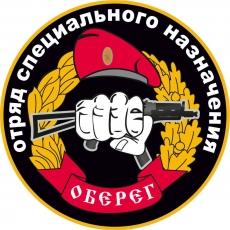 Наклейка Спецназ ВВ Оберег фото