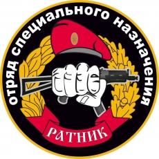 Наклейка Спецназ ВВ Ратник фото