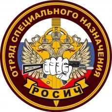 Наклейка Спецназ ВВ Росич фото