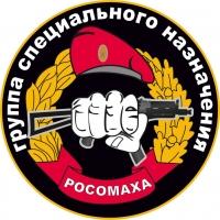 Наклейка Спецназ ВВ Росомаха