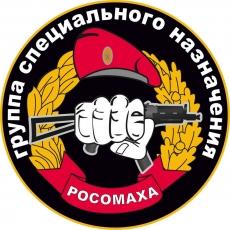 Наклейка Спецназ ВВ Росомаха фото