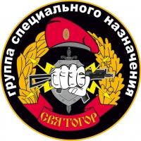 Наклейка Спецназ ВВ Святогор