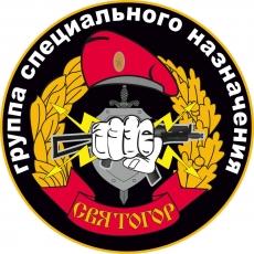 Наклейка Спецназ ВВ Святогор фото