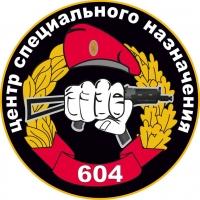 Наклейка Спецназ ВВ Центр 604