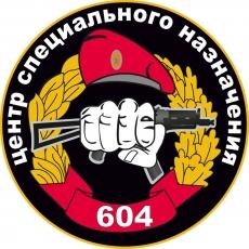 Наклейка Спецназ ВВ Центр 604 фото