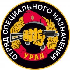 Наклейка Спецназ ВВ Урал фото