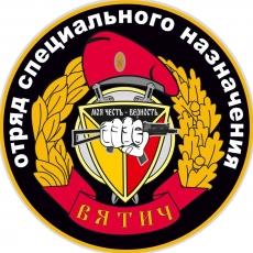 Наклейка Спецназ ВВ Вятич фото