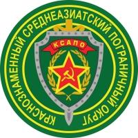 Наклейка Среднеазиатского пограничного округа