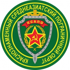 Наклейка Среднеазиатского пограничного округа фото