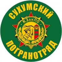 """Наклейка """"Сухумский ПОГО"""""""