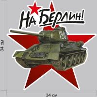 """Наклейка """"Т-34. На Берлин"""" на машину"""