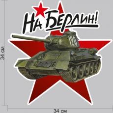 """Наклейка """"Т-34. На Берлин"""" на машину фото"""