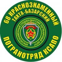 """Наклейка """"Тахта-Базарскй погранотряд"""""""