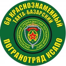 """Наклейка """"Тахта-Базарскй погранотряд"""" фото"""