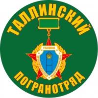 "Наклейка ""Таллинский погранотряд"""