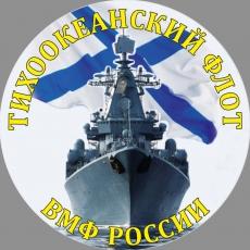 Наклейка Тихоокеанский флот фото