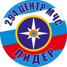 """Наклейка """"Центр МЧС Лидер. В/ч 35489"""" фото"""