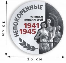 Наклейка в память об узниках концлагерей «Непокоренные» на 75 лет Победы фото