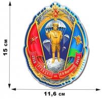 "Наклейка ВДВ ""РГВВДКУ. 1918-2018"""