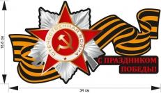 """Наклейка """"Великая Победа"""" фото"""