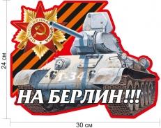 """Наклейка Великой Отечественной войны """"На Берлин!"""" на машину фото"""