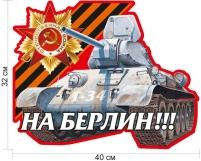 """Наклейка Великой войны """"На Берлин!"""" на авто"""