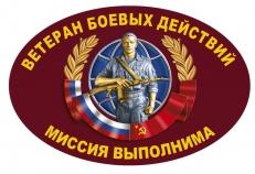 """Наклейка """"Ветеран боевых действий"""" фото"""