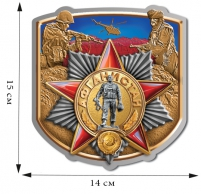 Наклейка ветерану Афганистана