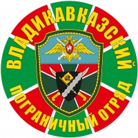 """Наклейка """"Владикавказский погранотряд"""""""