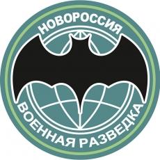 """Наклейка """"Военная разведка Новороссии"""" фото"""