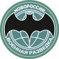 """Наклейка """"Военная разведка Новороссии"""" фотография"""