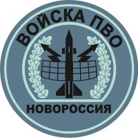 """Наклейка """"Войска ПВО Новороссии"""""""
