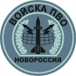 """Наклейка """"Войска ПВО Новороссии"""" фотография"""