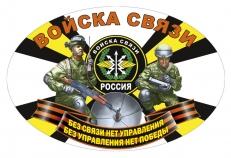 """Автонаклейка """"Войска связи"""" фото"""