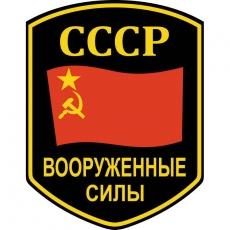 """Наклейка """"Вооруженные силы СССР"""" фото"""