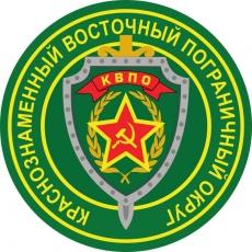Наклейка Восточного пограничного округа фото