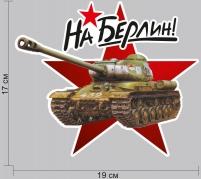 "Наклейка ВОВ ""На Берлин"" на машину"