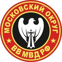 """Наклейка ВВ """"Московский округ"""""""